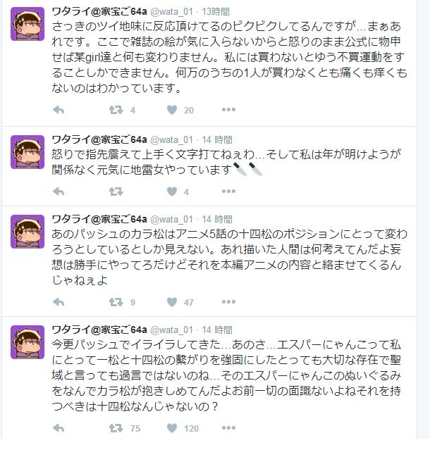 おそ松さんTwitterヲチスレ2 [無断転載禁止]©2ch.net ->画像>259枚