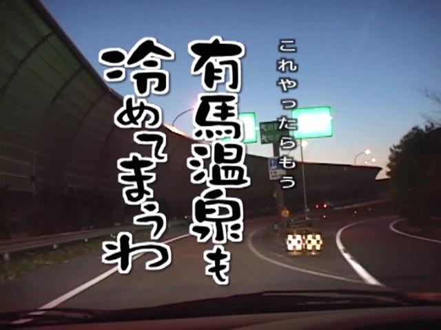 #05 三河国~山城国~有馬温泉(最終試験会場)