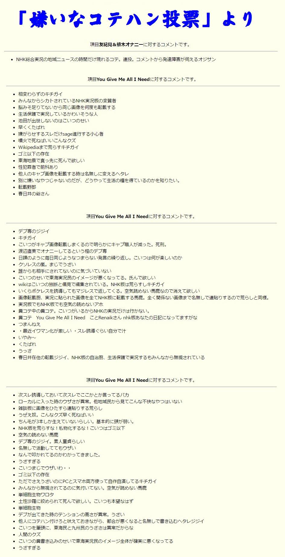 名古屋放送局キャプ転載スレッド 1©2ch.net->画像>1090枚