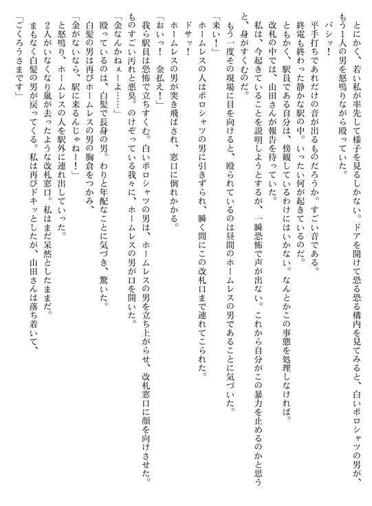 【東京】「性の悦びおじさん」宅に侵入か 17歳「ドローン少年」逮捕★4 ©2ch.netYouTube動画>28本 ->画像>47枚