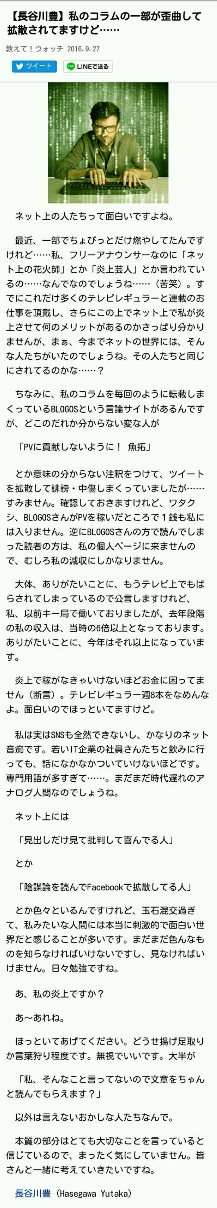 【ブログ閲覧は】長谷川豊ヲチスレ★51【魚拓で!】 YouTube動画>7本 ->画像>71枚