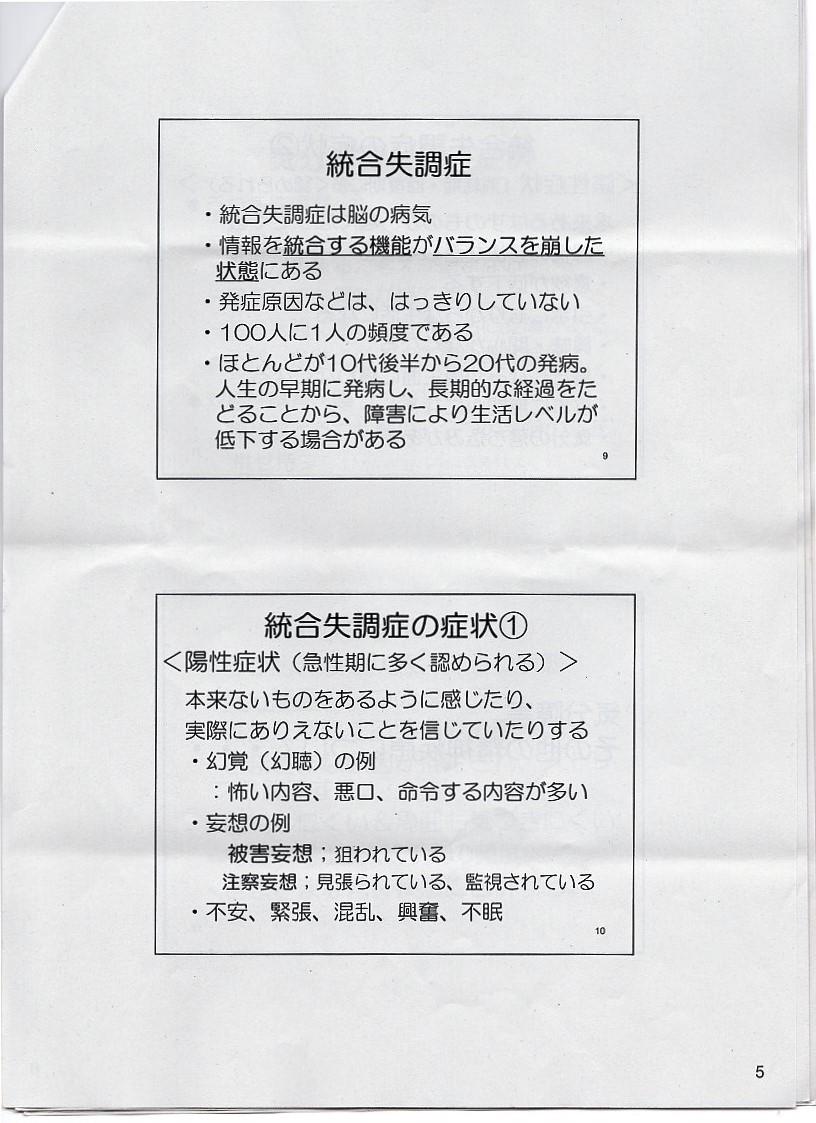 【蝦夷の土地】宮城県職員スレ8【キチガイ神道・キリスト教】 YouTube動画>3本 ->画像>61枚