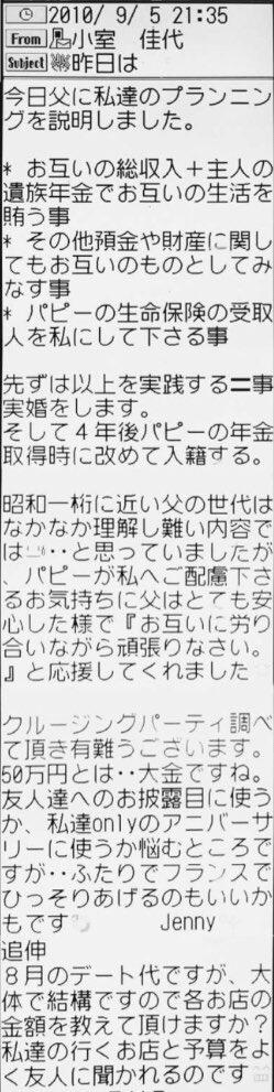 【悲報】小室圭さん、元カノと眞子さまとの二股関係をFRIDAYされる  [155869954]YouTube動画>1本 ->画像>33枚