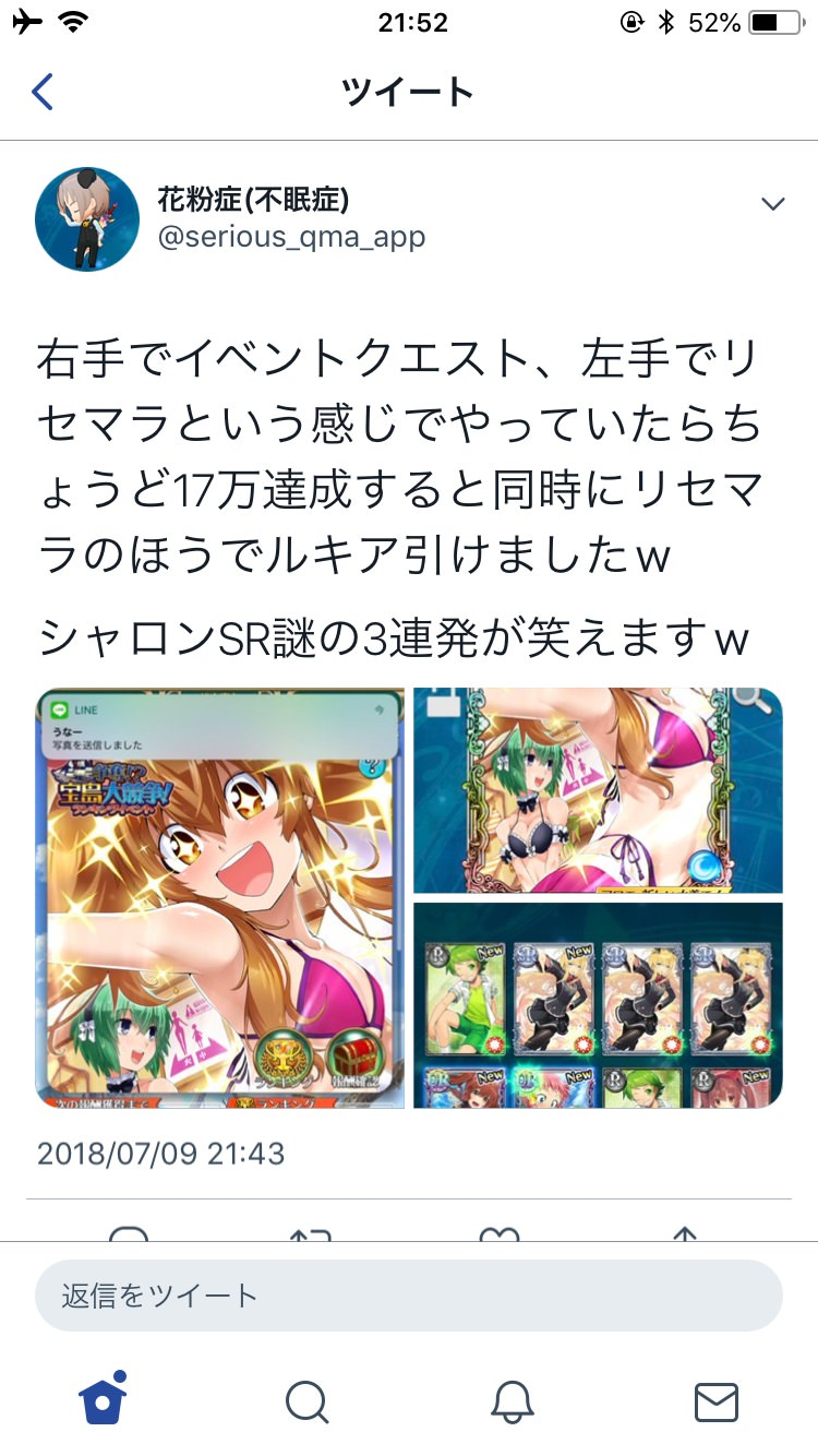 【QMA】クイズマジックアカデミーリコアリスレ  2 YouTube動画>2本 ->画像>13枚